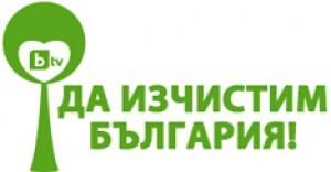 """Заместник-министър Атанас Костадинов заедно със служителите на РИОСВ-Монтана ще се включи в почистването в района на яз.""""Огоста"""" на 26 април"""