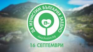 """За седма поредна година се проведе кампанията """"Да изчистим България заедно"""""""